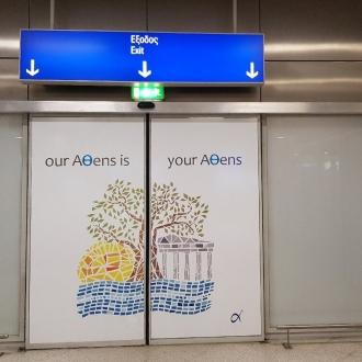 Αεροδρόμιο Ελευθέριος Βενιζέλος αφίξεις εξωτερικού
